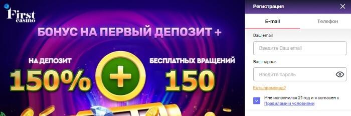 Реєстрація в Casino First