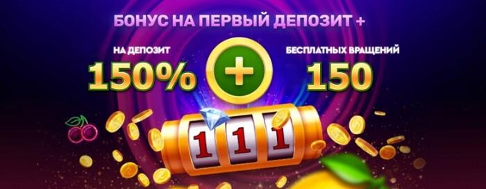 First casino бонус